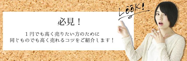 1円でも高く売りたい方のために同じものでも高く売れるコツをご紹介します!