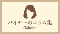 バイヤーのコラム集