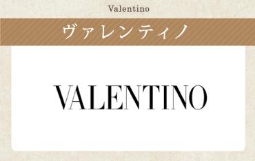 ヴァレンティノ