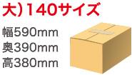 大)140サイズ