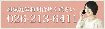026-213-6411