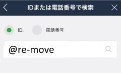 IDまたは電話番号で検索