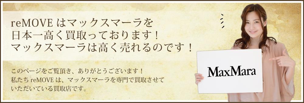 reMOVEはマックスマーラを日本一高く買取っております!マックスマーラは高く売れるのです!