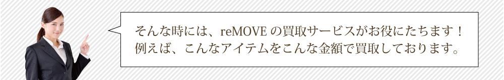 そんな時には、reMOVEの買取サービスがお役に立ちます!