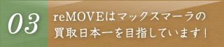 03.DrawerBOXはドゥロワーの買取日本一を目指しています!