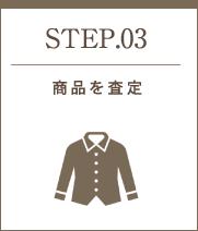 STEP03 売りたい商品を発送