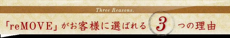 reMOVEがお客様に選ばれる3つの理由